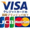 クレジットカードの国際ブランドって何?