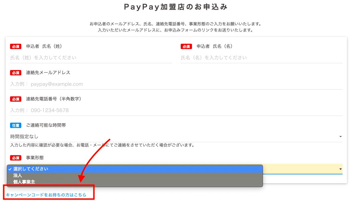 紹介 コード paypay